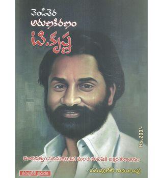Venditera Arunakiranam T Krishna