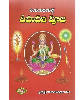 Deepavali Puja, Kailasagouri Vrathamu, Garisadhanyam Nomu, Chetala Nomu