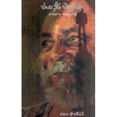 Chalam Nida Chelpana Kadha