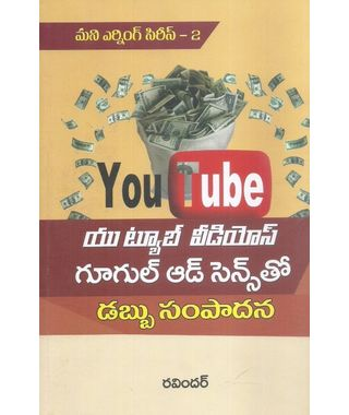 Youtube Videos & Google Adsensetho Dabbu Sampadana