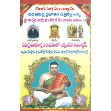 Sri Durmukhi Naama Samvathsara Panchangam 2020- 21