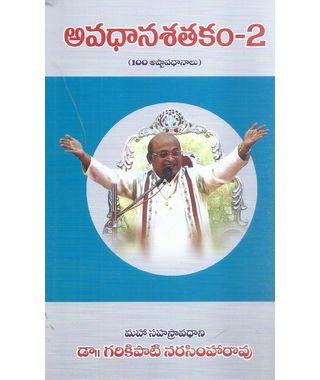Avadhana Sathakam- 2