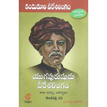 Yugapurushudu Viresalingam