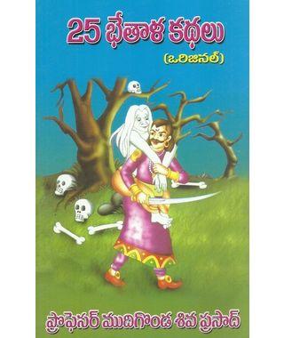 25 Bhetala Kathalu