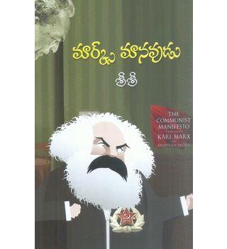 Marx Maanavudu