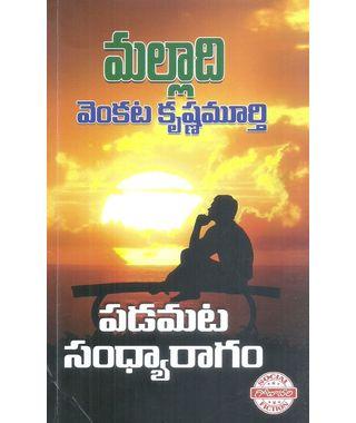 Padamata Sandhyaragam