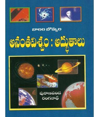 Balala Bommala Anantha Viswam Adhbuthalu