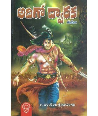 Adigo Dwaraka