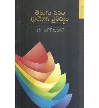 Telugu Navala Prayoga Vaividhyam