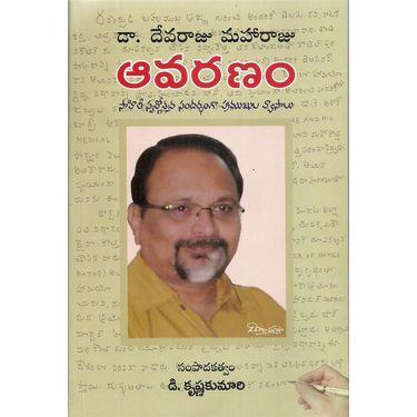 Aavaranam