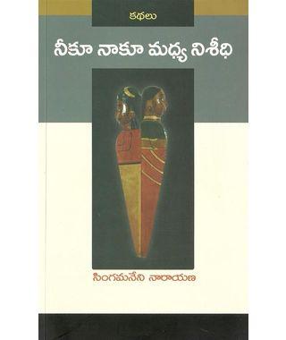 Neeku Naku Madhya Nishedi