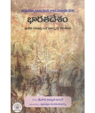 Bharatadesham