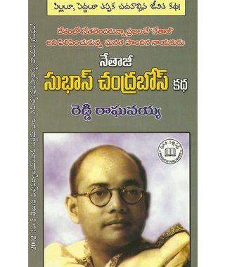 Netaji Subhash Chandra Bose Kadha
