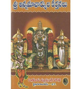 Sri Annamacharyula Keerthanalu