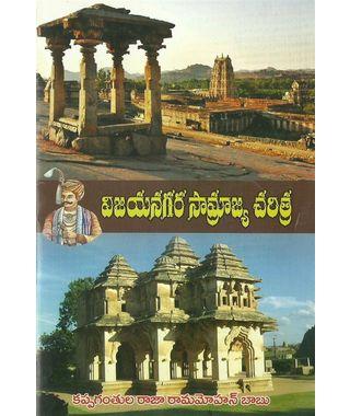Vijaya Nagara Samrajya Charitra