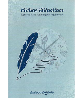 Rachana Samayam