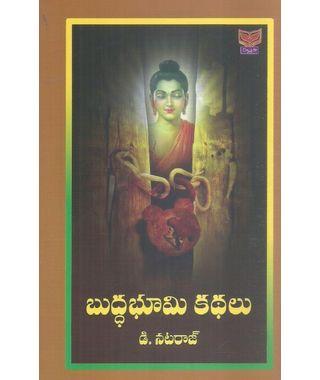 Buddha bhoomi Kathalu