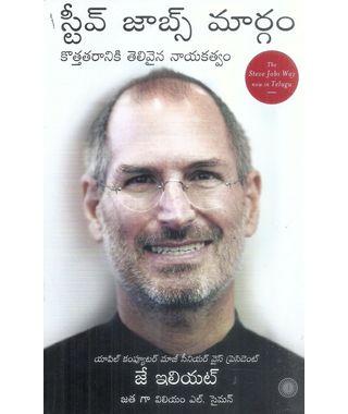 Steve Jobs Margam