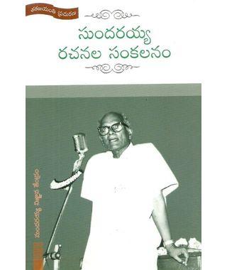 Sundarayya Rachanala Sankalanam