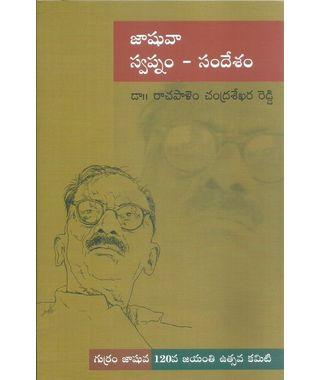 Jashuva Swapnam- Sandesham