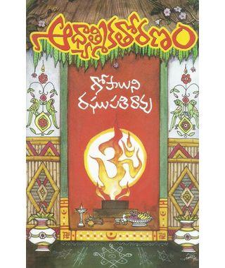 Adhyatmika Toranam
