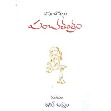 Bapu Bommala Panchatantram