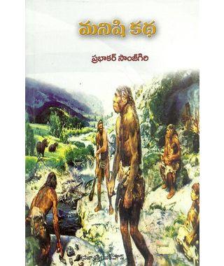 Manishi Kadha