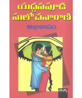 AbhiSapam
