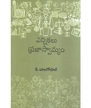 Ennikalu- Prajaswamyam