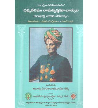 Dharmavaramu Ramakrishnacharyula Sampoorna Nataka Sahithyam Set