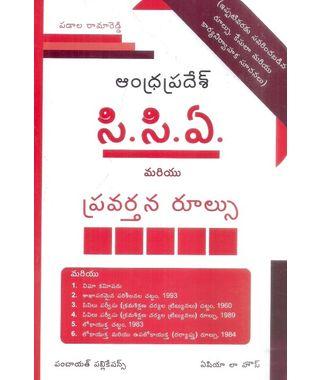 C C A Rules & Conduct Rules (Telugu)