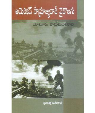 American Samrajyavadi Vedalagu