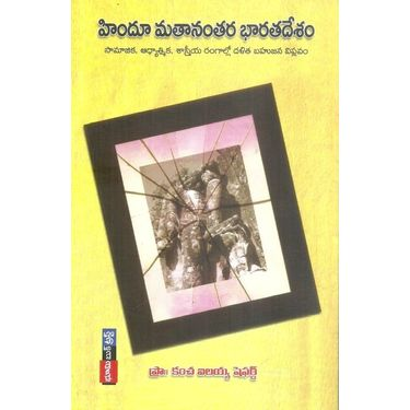 Hindu Matantara Bharatha Desam