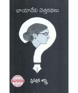 Chayadevi Chetthakathalu