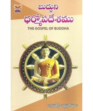 Buddhuni Dharmopadeshamu