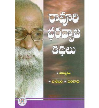 Raavuri Bharadhwaja Kathalu