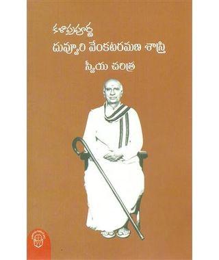 Duvvuri Venkataramana Sastry Swiya Charitra