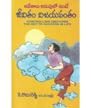 Jeevitam Vijayavantam
