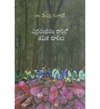 Erra Chandanam Darilo Tamila Kulilu