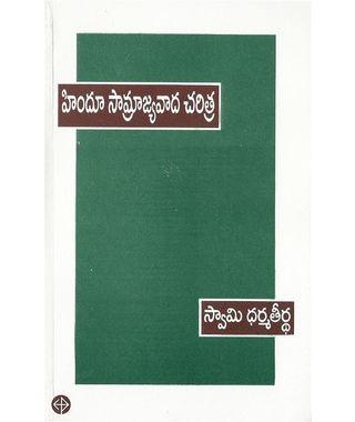 Hindu Samrajyavada Charitra
