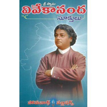 Swami Vivekananda Sookthulu