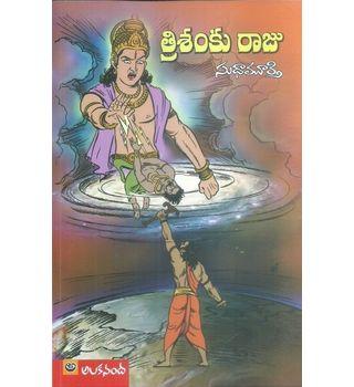 Trishanku Raju
