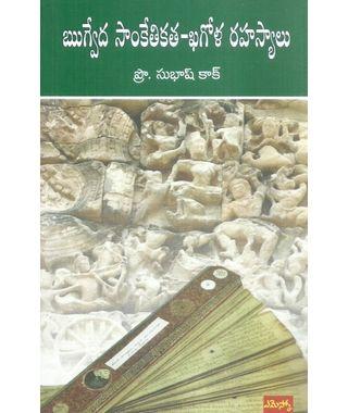 Rigveda Sanketikatha- Khagola Rahasyalu