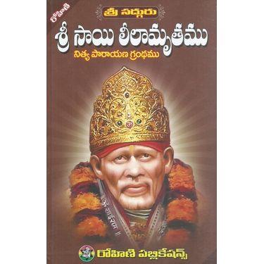Sri Sai Leelamruthamu