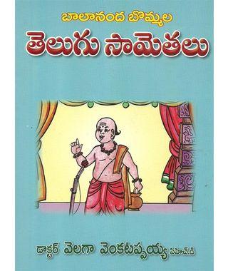 Balananda Bommala Telugu Sametalu