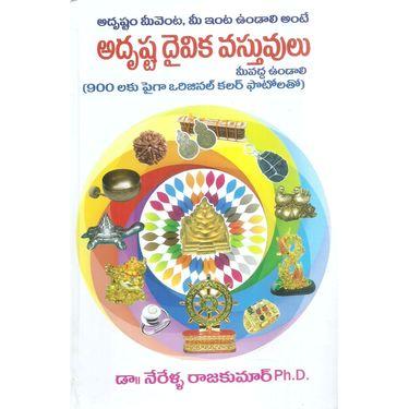 Adrushta Daivika Vasthuvulu