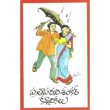 Prataapa Ravisankar Kathaanikalu
