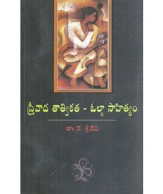 Streevadha Tathvikatha- Olga Sahityam