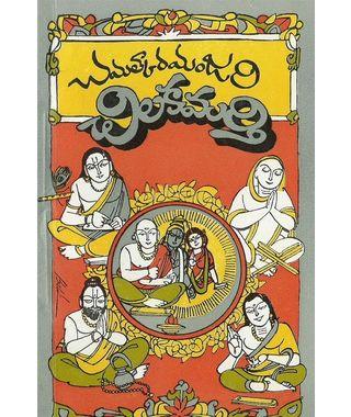 Chamathkara Manjari