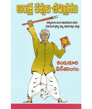 Andhra Kavula Charitramu